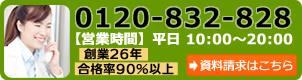0120-832-828 資料請求はこちら