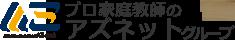 アズネットグループ 関東経済産業局認可 家庭教師派遣業協同組合加盟