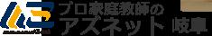 アズネット岐阜関東経済産業局認可 家庭教師派遣業協同組合加盟