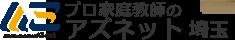 アズネット埼玉関東経済産業局認可 家庭教師派遣業協同組合加盟