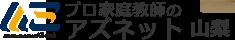 アズネット山梨関東経済産業局認可 家庭教師派遣業協同組合加盟