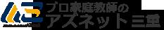 アズネット三重関東経済産業局認可 家庭教師派遣業協同組合加盟
