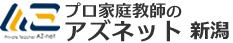 アズネット新潟関東経済産業局認可 家庭教師派遣業協同組合加盟