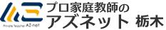 アズネット栃木関東経済産業局認可 家庭教師派遣業協同組合加盟