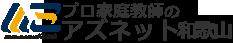 アズネット和歌山関東経済産業局認可 家庭教師派遣業協同組合加盟