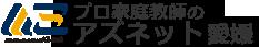アズネット愛媛関東経済産業局認可 家庭教師派遣業協同組合加盟