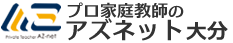 アズネット大分関東経済産業局認可 家庭教師派遣業協同組合加盟