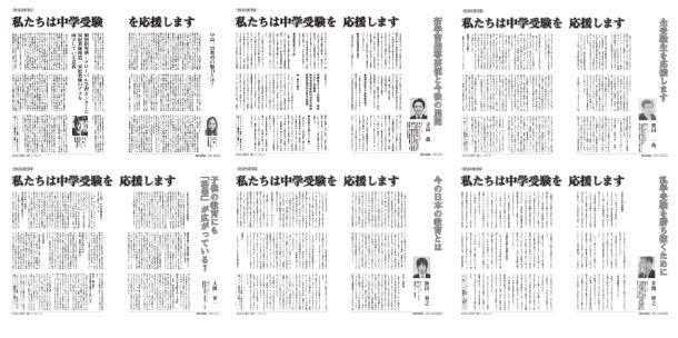 塾ジャーナル(2009年3月発行)