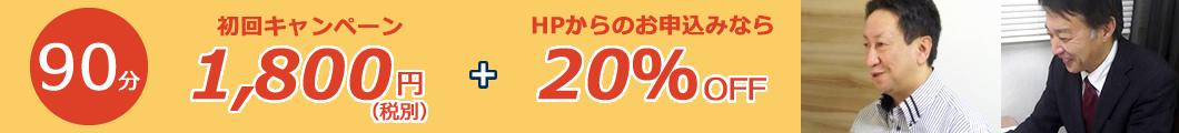 90分 初回キャンペーン1,800円+HPからのお申込みなら20%OFF