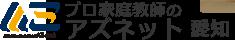 アズネット愛知関東経済産業局認可 家庭教師派遣業協同組合加盟