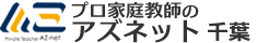 アズネット千葉関東経済産業局認可 家庭教師派遣業協同組合加盟