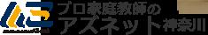 アズネット神奈川関東経済産業局認可 家庭教師派遣業協同組合加盟