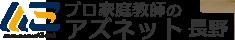アズネット長野関東経済産業局認可 家庭教師派遣業協同組合加盟