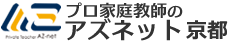 アズネット京都関東経済産業局認可 家庭教師派遣業協同組合加盟