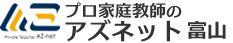 アズネット富山関東経済産業局認可 家庭教師派遣業協同組合加盟