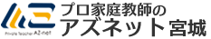 アズネット宮城関東経済産業局認可 家庭教師派遣業協同組合加盟